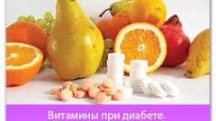Вітаміни при діабеті. Що потрібно і що не можна?
