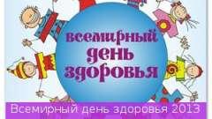 Всесвітній день здоров`я 2013 крокує по планеті