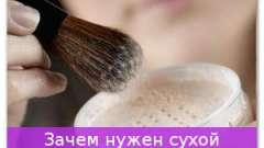 Навіщо потрібен сухий тональний крем?