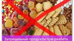 Заборонені продукти при діабеті. Докладний список