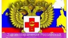 Охорона здоров`я російської федерації - в якому стані воно сьогодні?