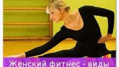 Жіночий фітнес - види гімнастики